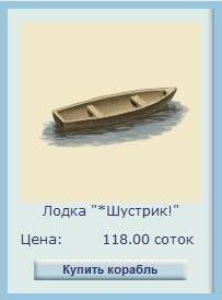pokupka_lod